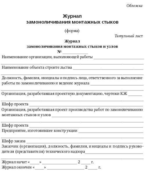 Приложение 4.  Оформление обложек и страниц <a href='https://stroim-domik.ru/lib/b/book/473750116/346' target='_self'>журнала замоноличивания монтажных стыков и узлов</a>