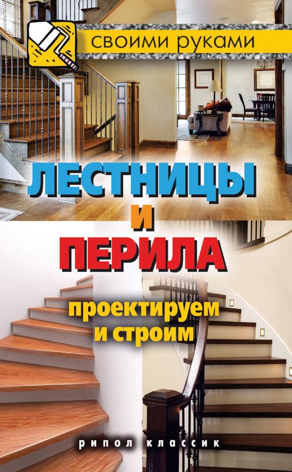 Лестницы и перила. Проектируем и строим